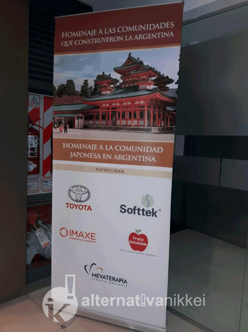 La Comunidad Japonesa en la Argentina fue homenajeada por la Fundación OSDE. Foto: Ana Serei de Tamashiro