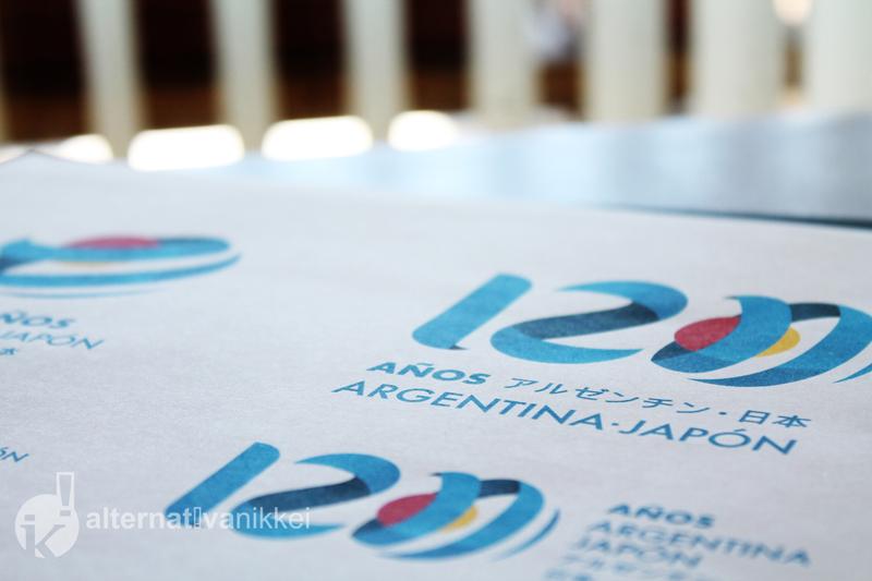 Logo de los 120 años de relaciones bilaterales entre Argentina y Japón. Foto: Romina Giménez