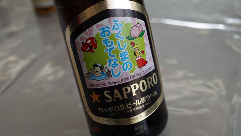 Cerveza Sapporo con etiqueta de Fukushima. Foto: Soledad Uchima.