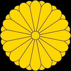 """""""Kiku"""", el crisantemo de 16 pétalos es la insignia de la Familia Imperial de Japón que puede apreciarse en los pasaportes de ese país."""