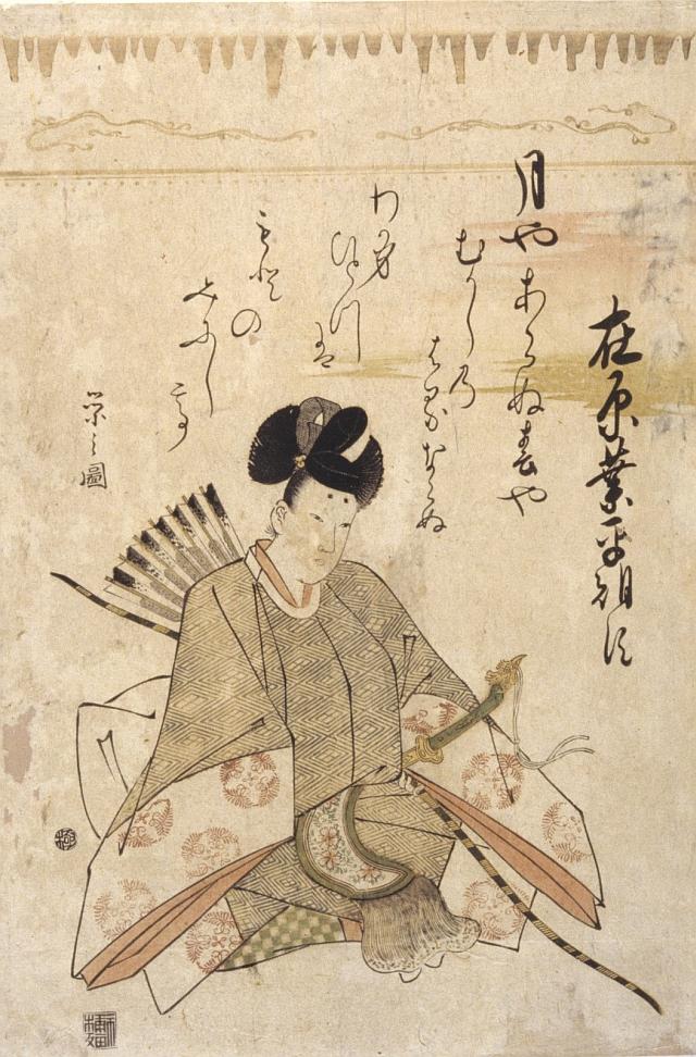 El poeta Ariwara no Narihira