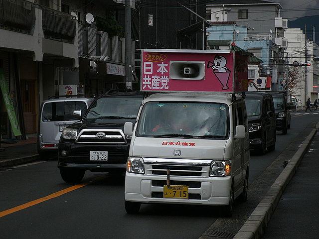 Camioneta que promociona al Partido Comunista Japonés por las calles de Osaka
