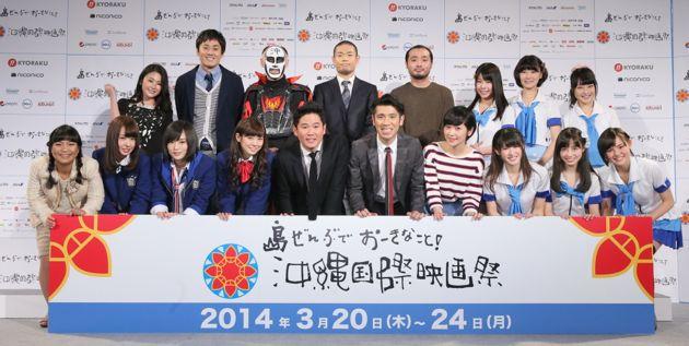 Festival Okinawa 2014 - twitchfilm