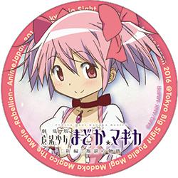 Puella Magi Madoka Magica The Movie -Rebellion-: ©Magica Quartet/Aniplex,Madoka Movie Project Rebellion