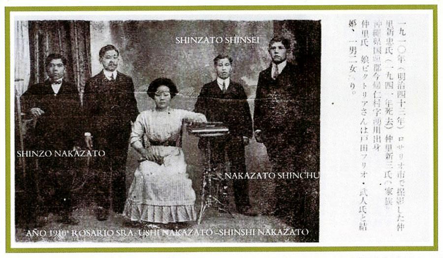 """Foto donde aparece Shinzato Shinsei con la familia Nakazato, en el libro """"Quién es quién"""" (1968)."""