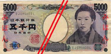 Billete de cinco mil yen emitido el 1 de noviembre de 2004, donde aparece la escritora Ichiyō Higuchi, del Período Meiji. Imagen by Eclipse2009 (Own work) [Public domain], via Wikimedia Commons.